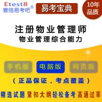 2019年全国物业管理师资格考试《物业管理综合能力》易考宝典软件(建设部) (ID:779)
