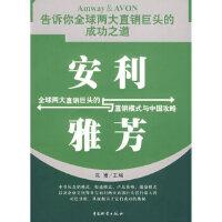 【新书店正版】安利与雅芳,朱甫,中国财富出版社9787504726742