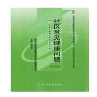 【正版】自考教材 自考 03624 3624 社区常见健康问题 2007年版 陈佩云 北京大学医学出版社