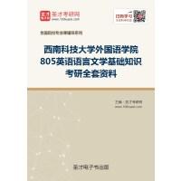 2021年西南科技大学外国语学院805英语语言文学基础知识考研全套资料.