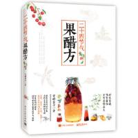 【二手旧书9成新】二十四节气果醋方 雯婷茜子 电子工业出版社 9787121262487