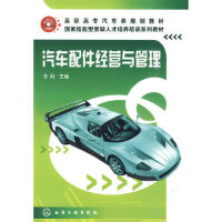 【新书店正版】汽车配件经营与管理(李刚) 李刚 化学工业出版社
