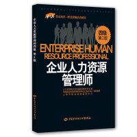 企业人力资源管理师(四级)第2版――1+X职业技术职业资格培训教材