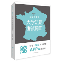 法语APP背单词――大学法语考试词汇(法语背单词)