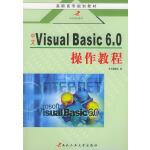 中文 Visual Basic6.0 操作教程――高职高专规划教材
