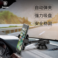 倍思 车载手机架汽车支架车用吸盘式*通用型多功能创意导航架