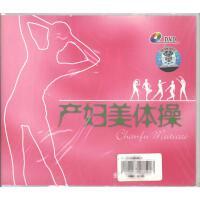 产妇美体操DVD( 货号:2000017560427)