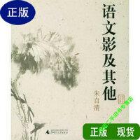 【二手旧书9成新】语文影及其他 /朱自清 广西师范大学出版社
