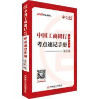 中公金融人 中国工商银行招聘考试(中公版,第4版)考点速记手册 西南财经大学出版社