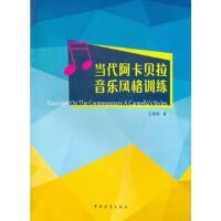 当代阿卡贝拉音乐风格训练 正版 王颖晖 9787515328287