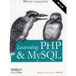 学习PHP & MySQL,第2版(影印版),(德)载维斯(Davis,M.E.),(德)菲利普斯(Phillips,