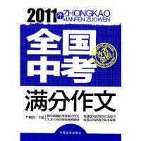 2011年全国中考满分作文 9787802501379 严敬群 中国言实出版社