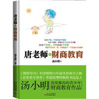 唐老师的财商教育(中国富爸爸10年探索、首度推出的青少年财商教育扛鼎之作)