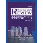 中国房地产评论 第9辑