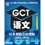2014硕士学位研究生入学资格考试GCT语文历年真题分类精解(20032013)