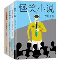 东野圭吾在坏笑(套装全4册)(此版售罄不再加印)