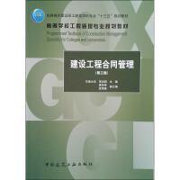 建设工程合同管理(第3版) 中国建筑工业出版社