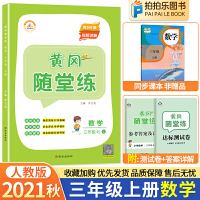 黄冈随堂练三年级上册数学人教版一课一练