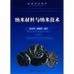 【旧书二手书8成新】纳米材料与纳米技术 徐志军 初瑞清 化学工业出版社 9787122080394