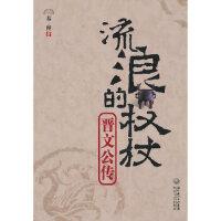 流浪的权杖:晋文公传 秦俊 长江文艺出版社
