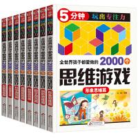 全套8册思维游戏2000个 5分钟玩出专注力 数学逻辑思维训练书 7-10岁少儿益智记忆6-12岁儿童左右脑智力开发籍