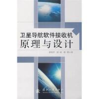�l星�Ш杰�件接收�C原理�c�O�9787118058642董�w�s、唐斌、�Y德 著【直�l】