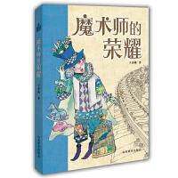 魔术师的荣耀(小荷工作坊原创童话)王秀梅 魔法童话精美插画 儿童心灵成长培养阅读写作能力 奇幻有趣探险 学生课外读物儿