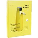 交互式包装设计