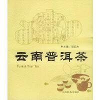 云南普洱茶 周红杰 主编 云南科学技术出版社【正版】