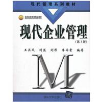 现代企业管理(第三版)(现代管理系列教材)