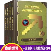 我的世界 乐高书籍游戏版攻略全套4册新手导航/建筑指南/红石指南/战斗指南Minecraft益智游戏书专注力训练思维训