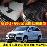 奥迪Q7专车专用环保无味防水耐脏易洗超纤皮全包围丝圈汽车脚垫