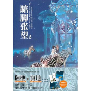 踮脚张望2 黑龙江美术出版社【好评返5元店铺礼券】