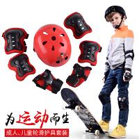儿童头盔护具套装7件套自行车滑板溜冰鞋保护加厚护具