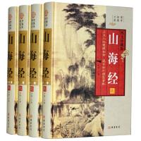 神 鬼 怪 妖 山海经 神话 地理 植物 动物 中华文化 精装 全4卷 线装书局 598元
