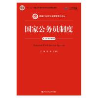正版促销中xz~国家公务员制度(第三版)本科教材 9787300197050 舒放 王克良 中国人民大学出版社