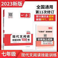 开心语文一本现代文阅读技能训练100篇七年级 第7次修订初中语文7年级语文专项一本解决方案初一初1资料书自学教辅导书考
