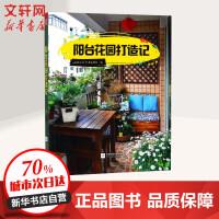 阳台花园打造记 江苏凤凰文艺出版社