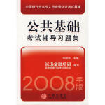 公共基础考试辅导习题集:2008年版9787508611211 许国庆 中信出版社