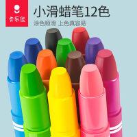 卡乐优儿童油画棒幼儿园可水溶性盒装安全无毒小滑旋转炫彩蜡笔棒