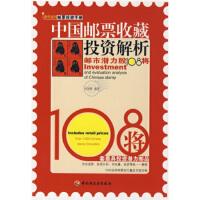 【新书店正版】中国邮票收藏投资解析,何国辉,中国轻工业出版社9787501966301