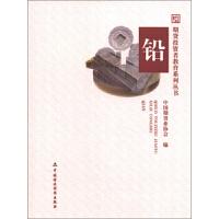 期货投资者教育系列丛书:铅 中国期货业协会 编 中国财政经济出版社