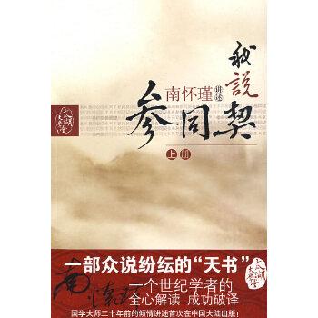 我说参同契(上)—(太湖大学堂系列图书)