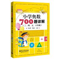 小学奥数700题详解:三、四、五、六年级