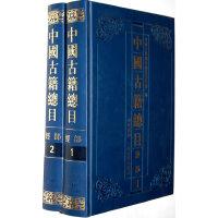 中国古籍总目・经部(全两册)精
