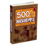 500个侦探推理游戏(16开)