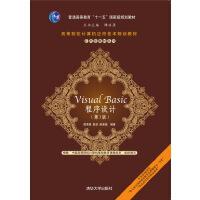 Visual BASIC程序设计(第3版)