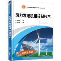 风力发电机组控制技术(李良君)