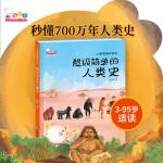 从黑猩猩到我们:超级简单的人类史百科绘本(歪歪兔童书馆出品)