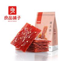 良品铺子猪肉脯200g*2袋小包装零食小吃肉干肉脯休闲食品